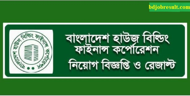 House Building Finance Corporation Job Circular