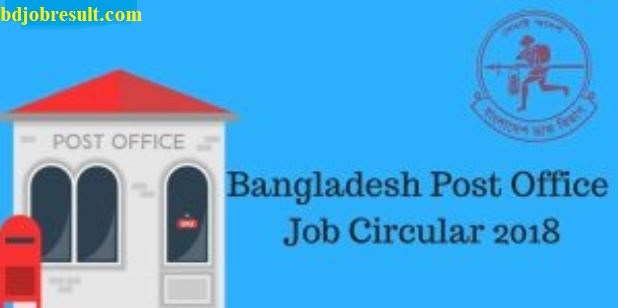 Post Office Job Circular BD