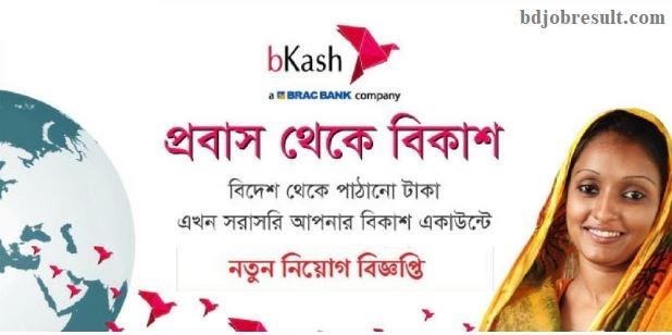 Bkash Job Circular