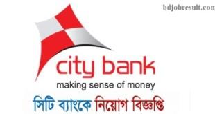 City Bank Job Circular