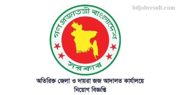 District Judge Office Job Circular