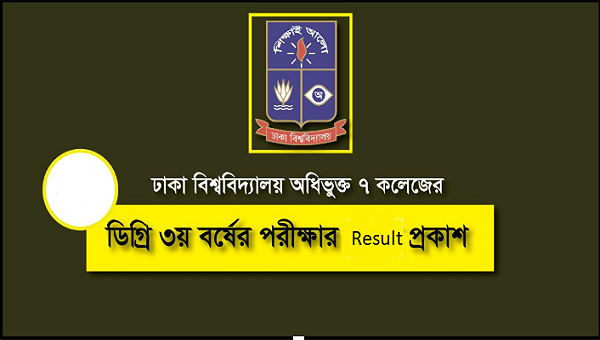 DU 7 College Degree 3rd Year Result