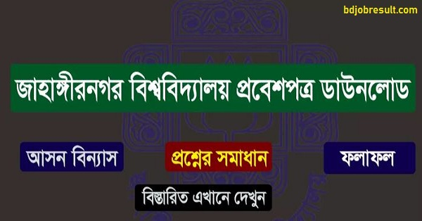 Jahangirnagar University E Unit Admission Result