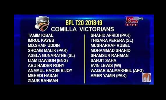 Comilla Victorians Player List, Squad, Schedule and Ticket BPL