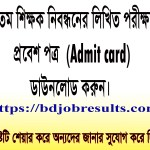15th NTRCA written exam admit card download, ntrca admit card, ntrca.teletalk.com.bd, ntrca.gov.bd, college admit card, school admit card, NTRCA