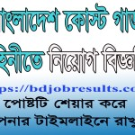 Bangladesh Coast Guard Job Circular