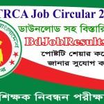 17th NTRCA Job Circular