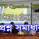 NCTB Question Solution 2021