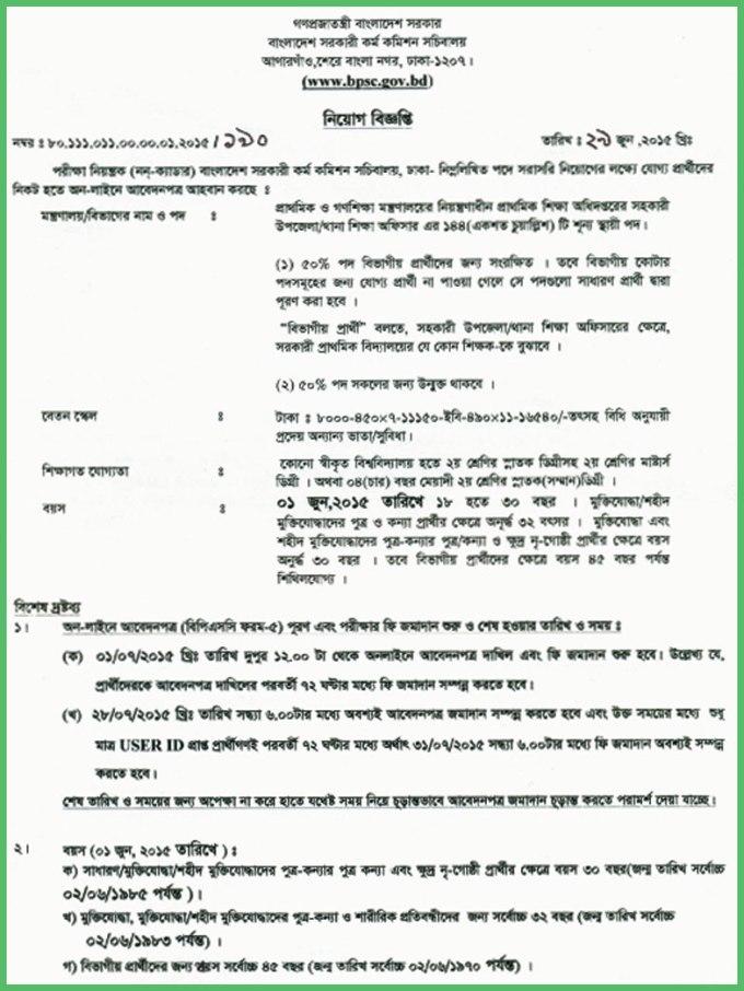 assistant thana education officer job circular