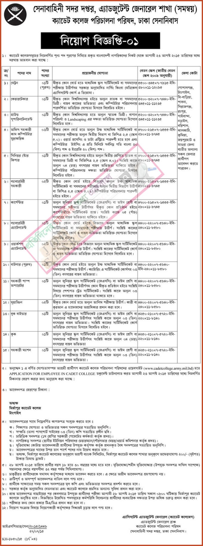 cadet-college-job-circular-1