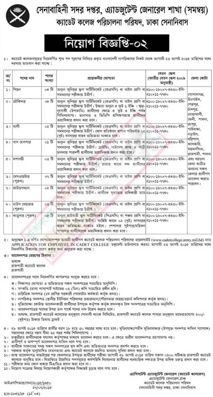 cadet-college-job-circular-2