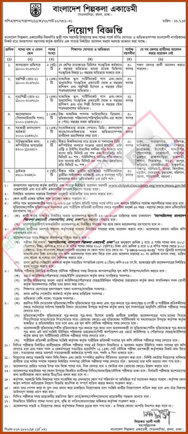Bangladesh Shilpakala Academy Job Circular