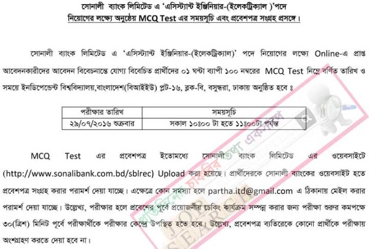 sonali bank ltd assistant engineer exam date