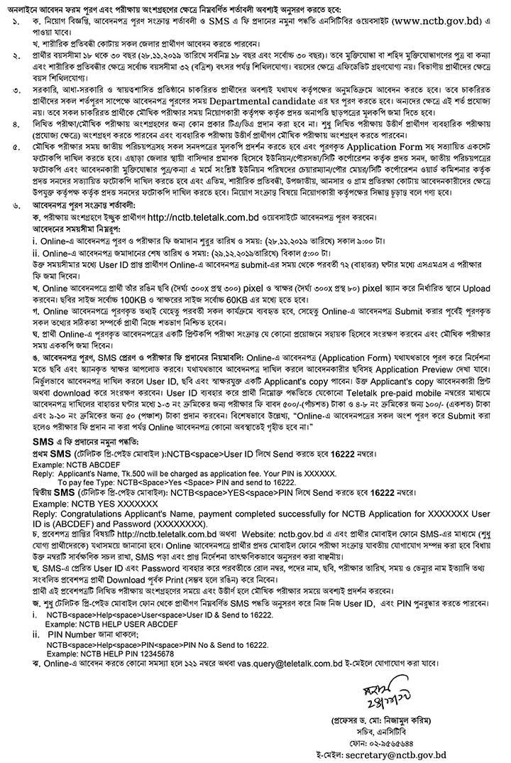 NCTB Job Circular Nov19