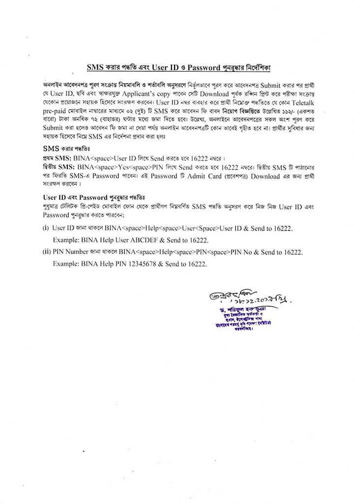 Bangladesh Institute of Nuclear Agriculture Circular Dec19-3