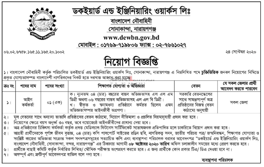 Dockyard and Engineering Works Limited Job Circular