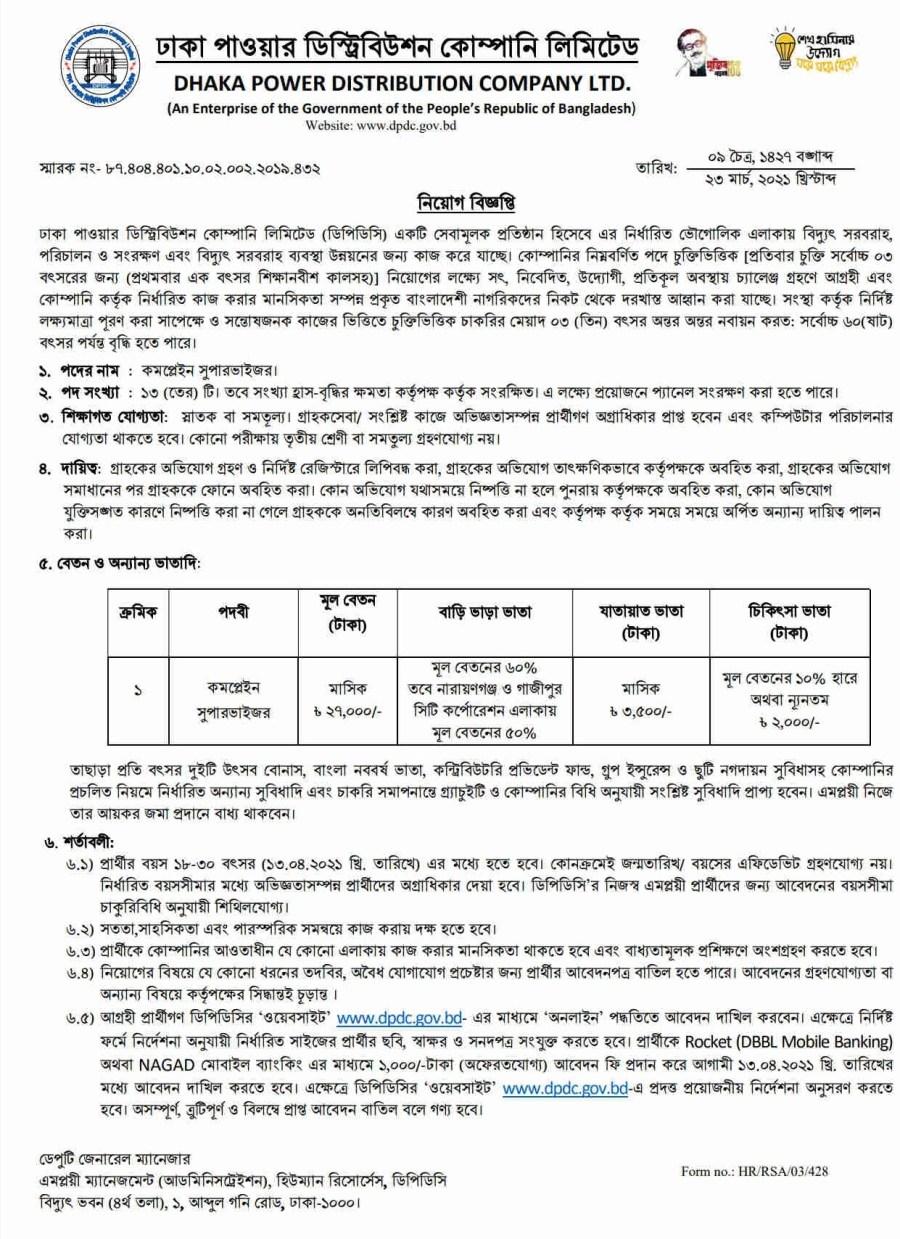 Dhaka Power Distribution Company Ltd Job Circular April 2021
