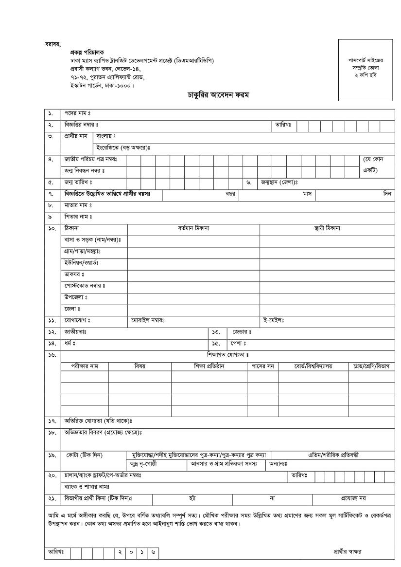 Dhaka Mass Transit Company Limited Job Application From
