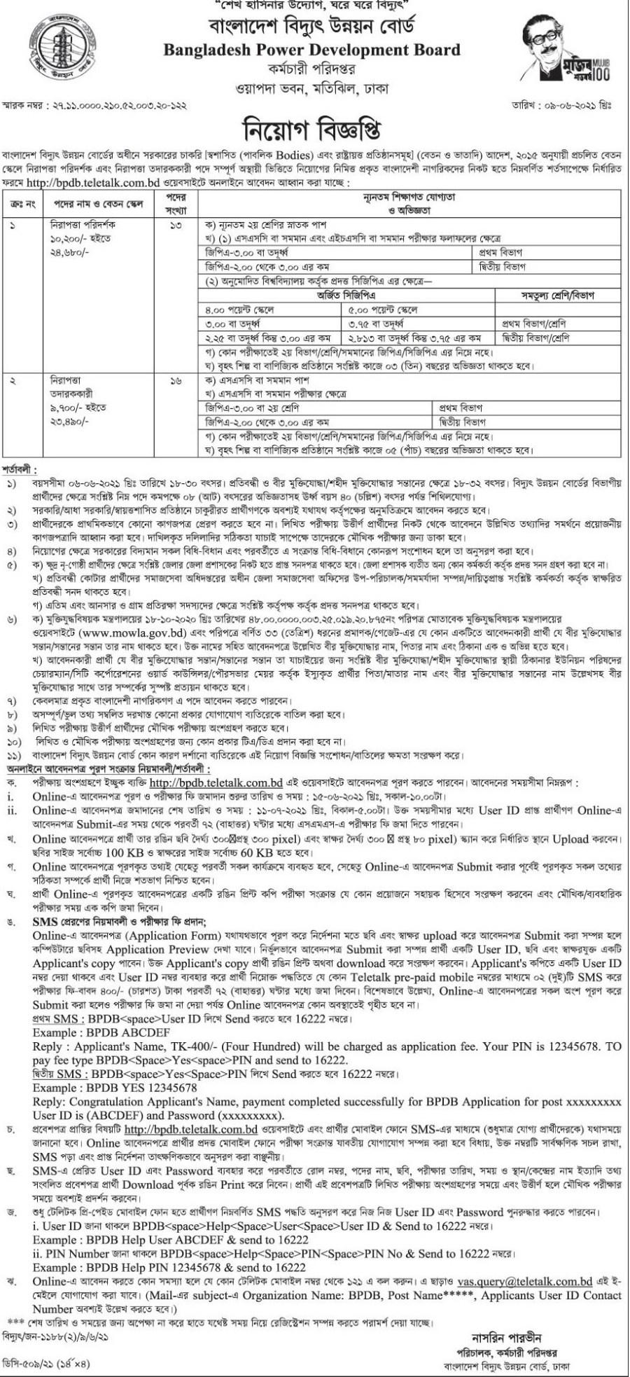 Bangladesh Power Development (BPDB) Board Job Circular July 2021
