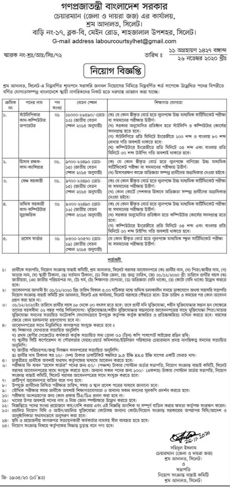 Bombay Sweets Job Circular December 2020