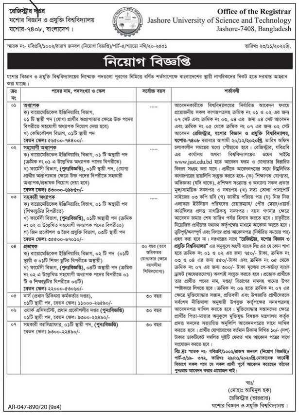 Jessore University of Science and Technology Jobs Circular 20 December 2020