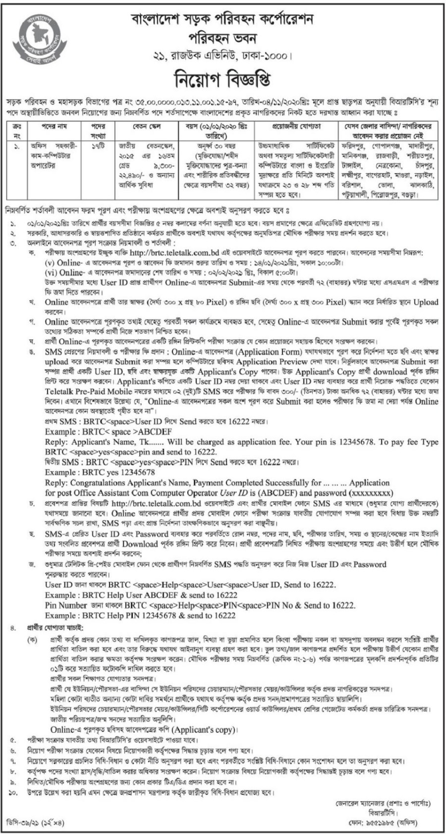 Bangladesh Road Transport Corporation (BRTC) Job Circular February 2021