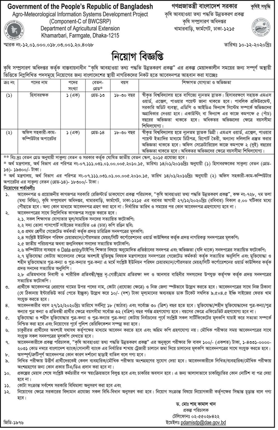 Department of Agricultural Extension Job Circular December 2020
