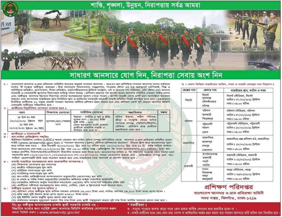 Bangladesh Ansar VDP Job Circular February 2021