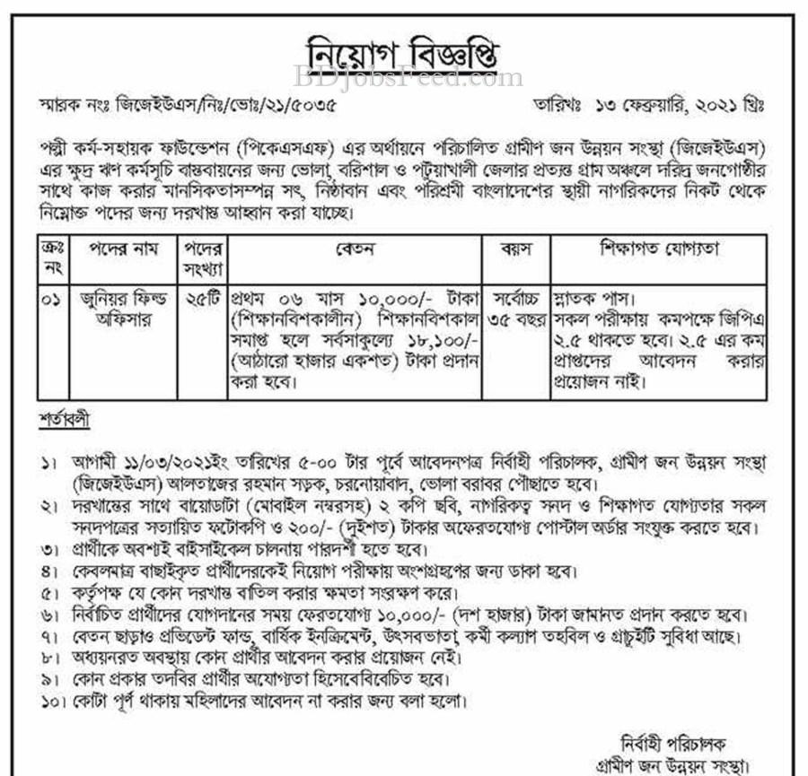 Palli Karma Sahayak Foundation PKSF Job Circular March 2021