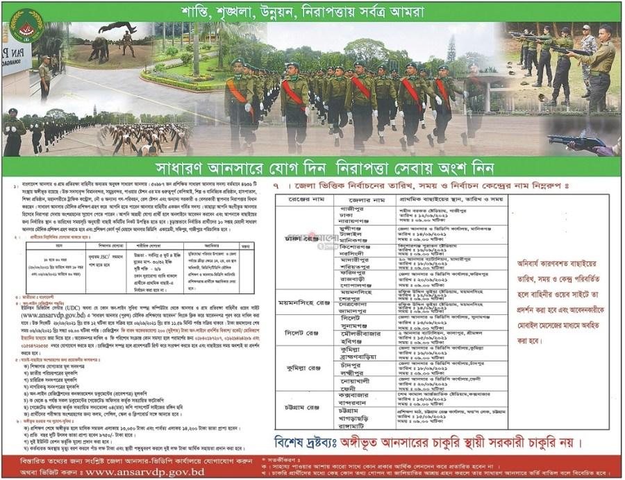 Bangladesh Ansar VDP Job Circular August 2021