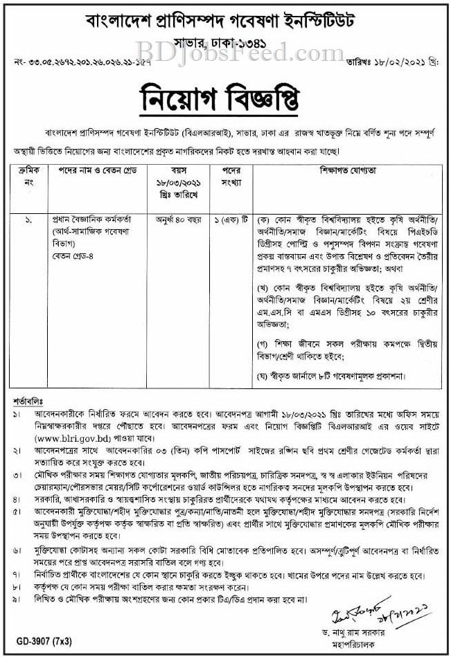 Bangladesh Livestock Research Institute Job Circular March 2021