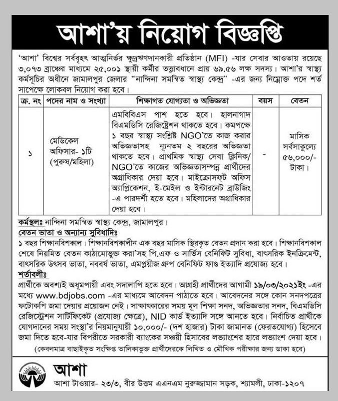 ASA NGO Job Circular March 2021