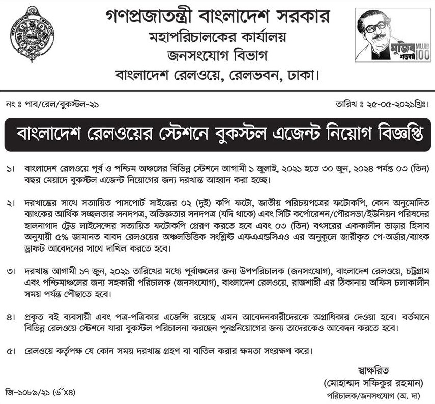 Bangladesh Railway Job Circular June 2021