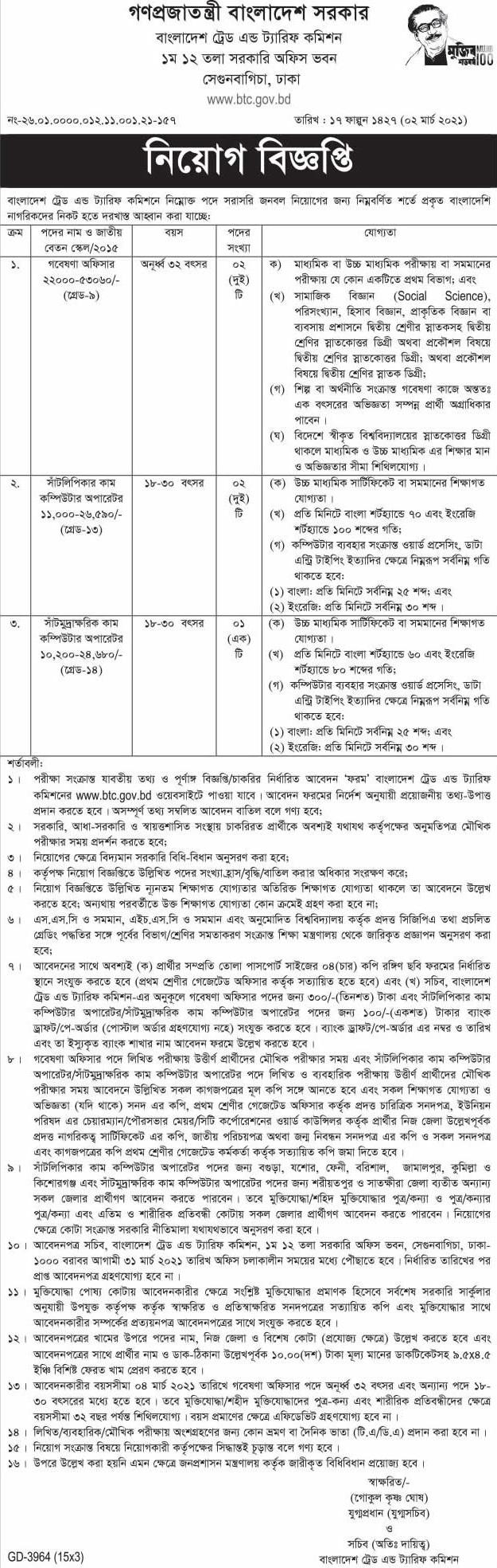 Bangladesh Tariff Commission Job Circular March 2021