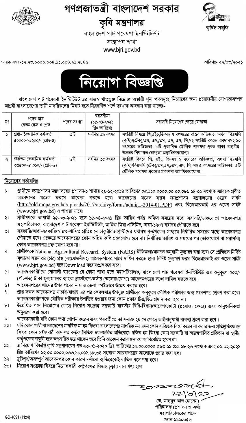 Ministry Of Agriculture Job Circular 18 May 2021