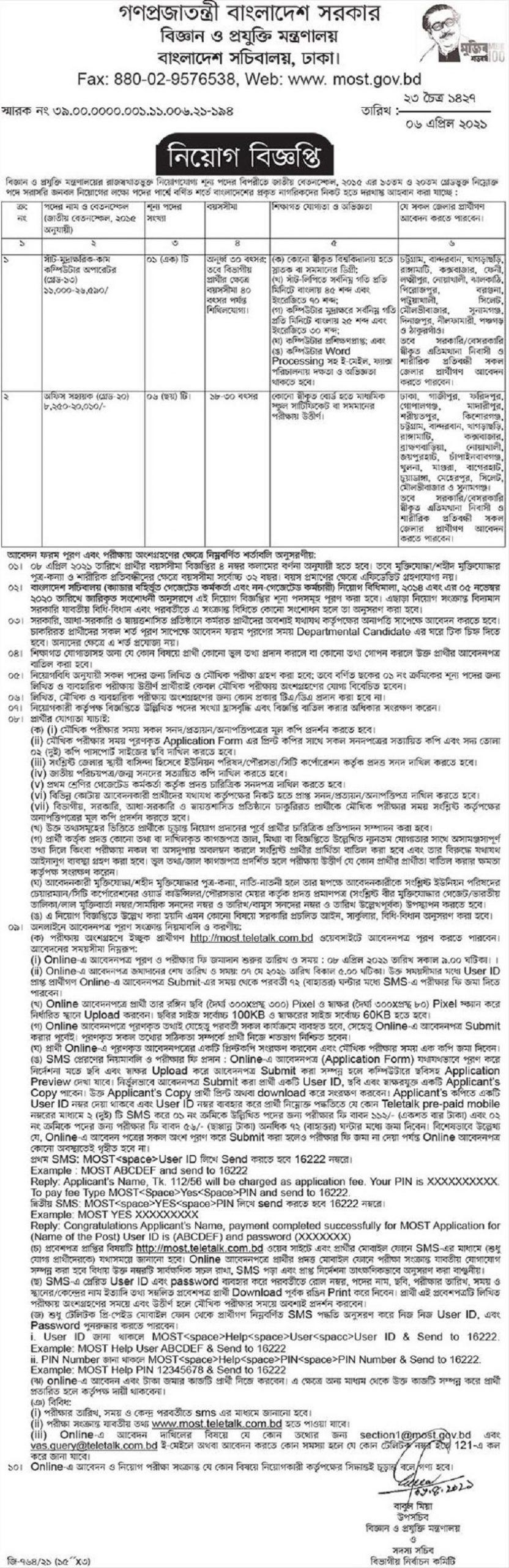 Ministry of Science and Technology Job Circular May 2021