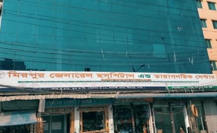 Mirpur General Hospital & Diagnostic Center Doctor List, Phone Number, Address