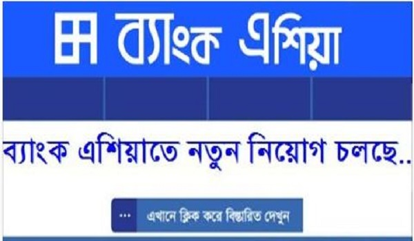 Bank Asia Limited job circular Online Apply 2019,recent bank job circular in bangladesh,private bank job circular 2019,bank job bd,all bank job circular 2019,bangladesh bank job circular 2019,all private bank job circular 2019,sonali bank job circular 2019