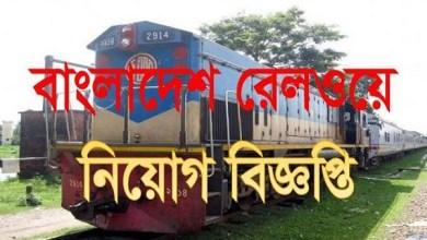 Bangladesh Railway JOB 2019Bangladesh Railway JOB 2019