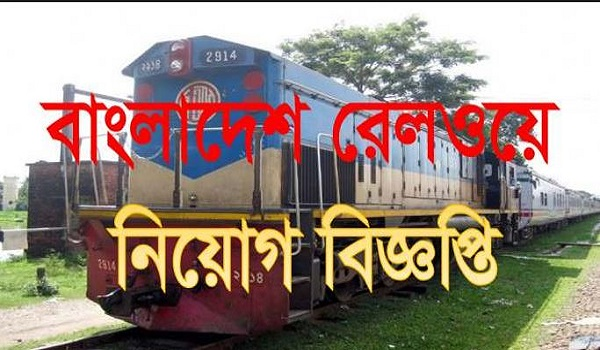 Bangladesh Railway JOB 2019Bangladesh Railway JOB 2019