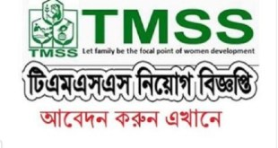 TMSS Job Circular Apply Process 2019