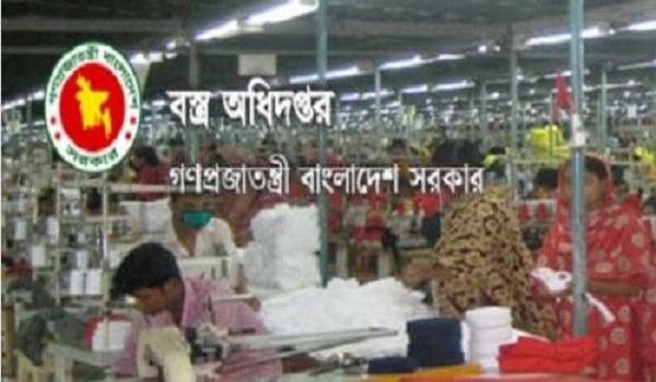 Textile Directorate Dot Job Circular in Bangladesh 2019;