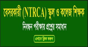 15th NTRCA Question Solution 2019 School & College Leve