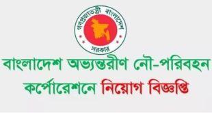 Bangladesh Inland Water Transport job