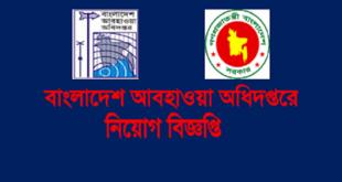 Bangladesh Meteorological Department job