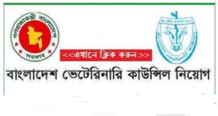 Bangladesh Veterinary Council