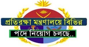 Ministry of Defence Job Circular 2019 – www.mod.gov.bd