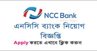 NCC Bank Limited Job Circular 2019