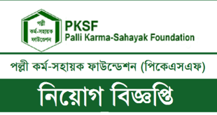 Palli Karma-Sahayak Foundation PKSFJob Circular2019