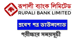 rupali bank limited job admit card